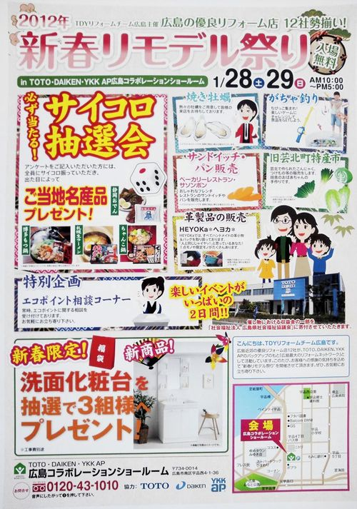 新春リモデル祭りが開催されます。