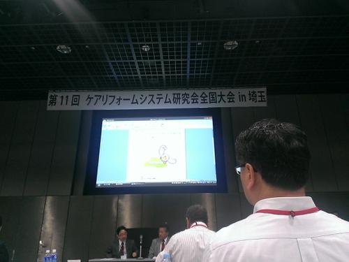 CRS全国大会。埼玉大会に参加しました。