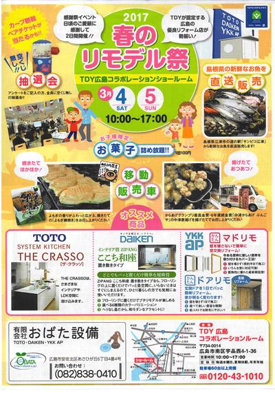 平成28年、TDY春のリモデル祭り、開催します。